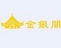 广东金银阁投资管理有限公司(会员单位)