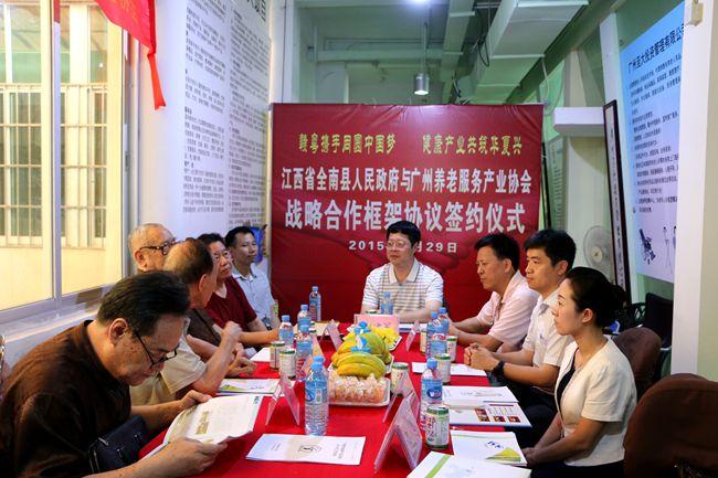 全南县委领导莅临协会指导工作