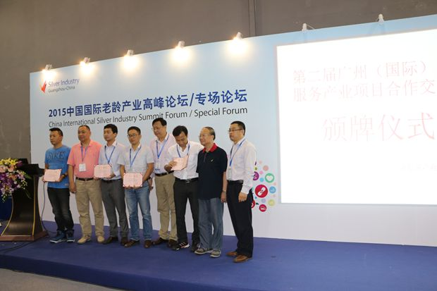 第二届广州(国际)养老服务产业项目合作交流会圆满成功