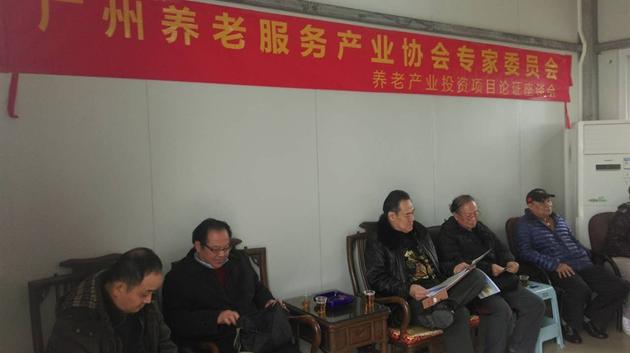 协会参加广州市新恒星养老产业有限公司项目座谈会