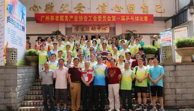 协会工会委员会第一届乒乓球比赛