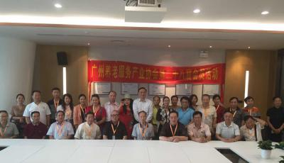 广州养老服务产业协会第二十八届会员活动