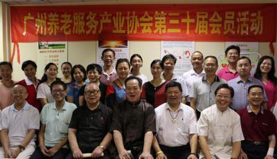 广州养老服务产业协会第三十届会员活动