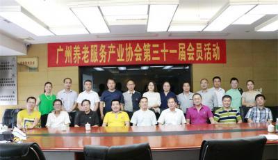 广州养老服务产业协会第三十一届会员活动