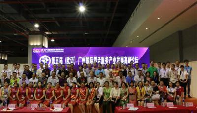 第五届(欧迈)广州国际养老服务产业发展高峰论坛于2016年9月23日在琶洲南丰国际会馆隆重举行,并取得圆满成功