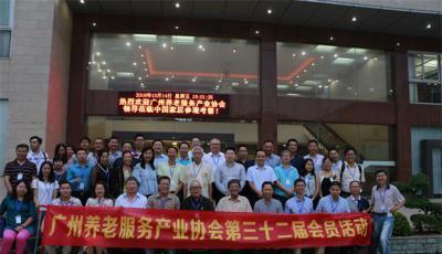 协会第三十二届会员活动在副会长单位中国家居控股有限公司成功举办