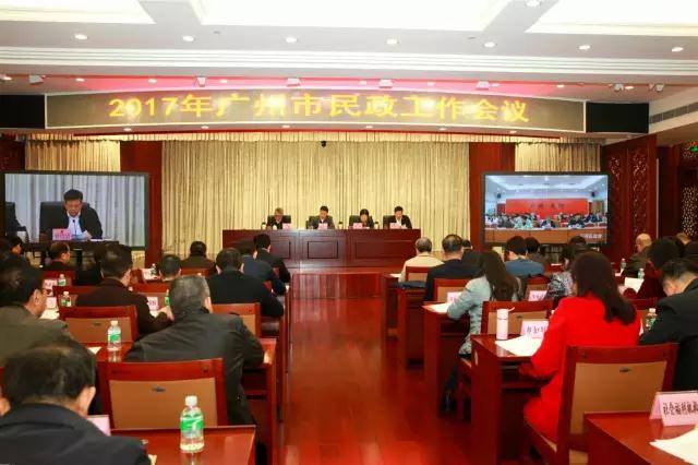 2017年全市民政工作会议