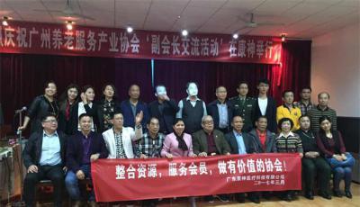 广州养老服务产业协会第57次副会长交流活动在广东康神医疗科技有限公司举行