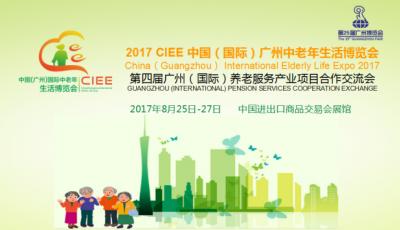CIEE 2017中国(广州)国际中老年生活博览会