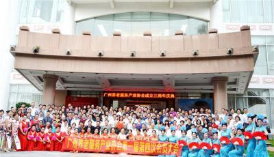 广州养老服务产业协会三周年庆典