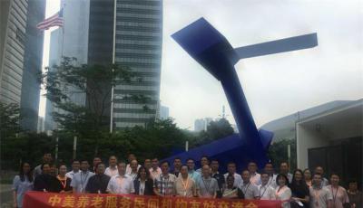 中美养老服务民间机构友好交流座谈会在美国驻广州领事馆举行