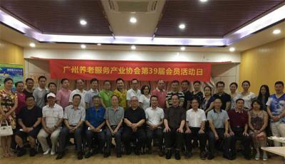 广州养老服务产业协会第一届第39次会员活动