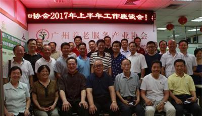协会召开2017年上半年工作座谈会暨第一届第十次常务副会长会议