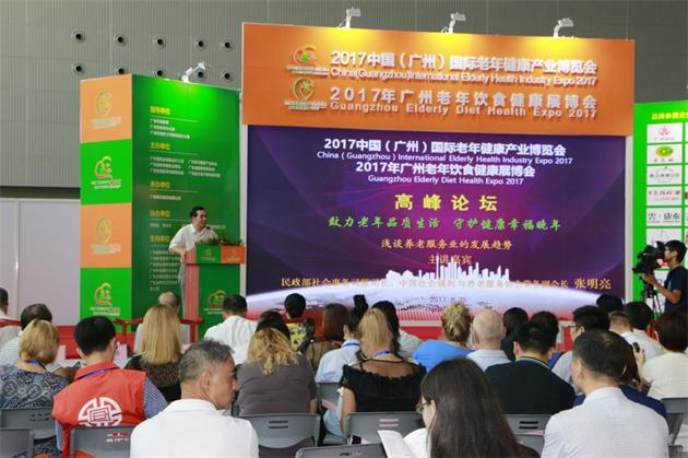 第四届广州国际养老项目交流会暨第六届广州国际养老高峰论坛