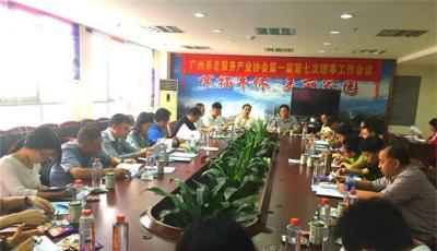 广州养老服务产业协会第一届第七次理事工作会议