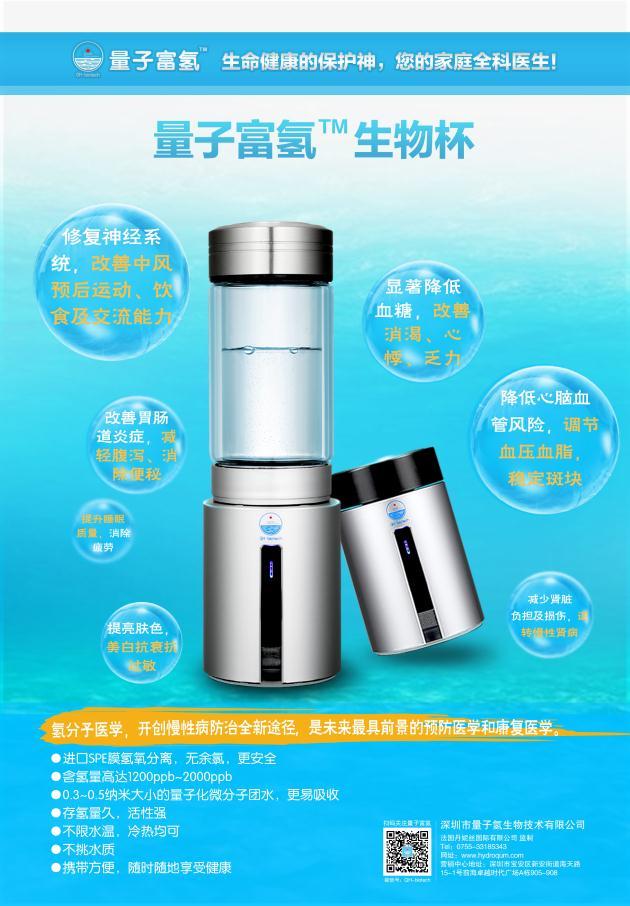 深圳市量子氢生物技术有限公司(副会长单位)