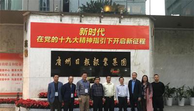 协会一行与广州日报大洋健康产业有限公司商讨项目合作事宜