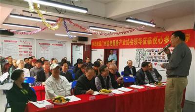 协会第一届第40次会员活动在悦心养老集团举行