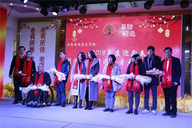2018年度迎新春关爱孤寡特困长者大型公益活动
