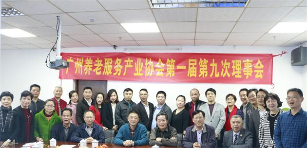 广州养老服务产业协会第一届第九次理事会
