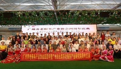 广州养老服务产业协会换届选举暨四周年庆典、关爱参战老兵公益活动