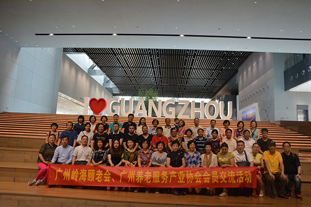 广州养老服务产业协会、广州岭海颐老会会员交流活动
