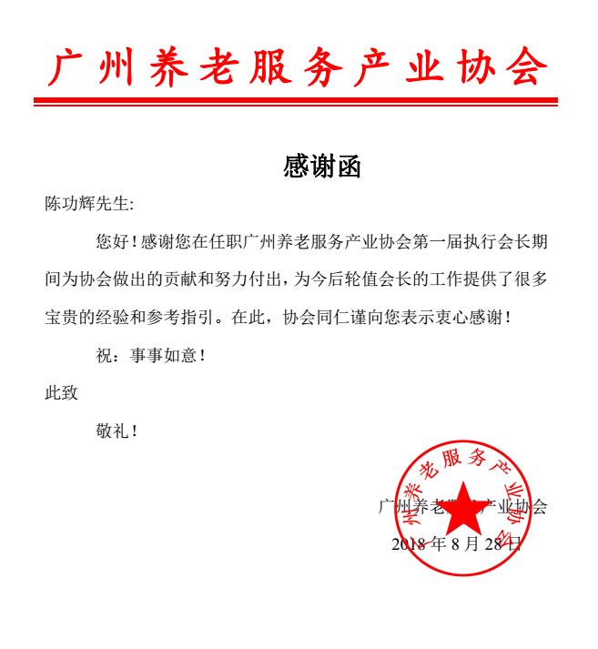 感谢函:致陈功辉先生
