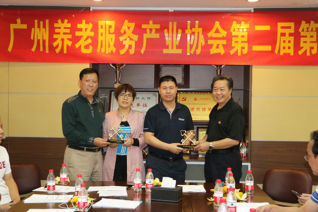 广州养老服务产业协会第二届第二次理事会顺利召开