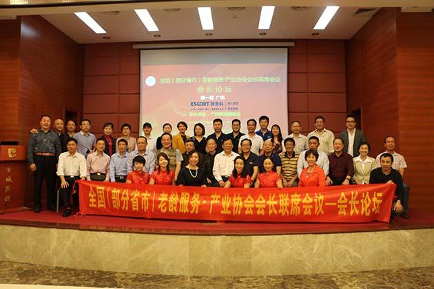第一届全国(部分省市)老龄服务产业协会 会长联席会议简讯
