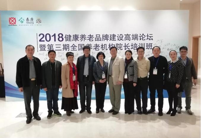 2018健康养老品牌建设高端论坛在协会副会长单位泰康之家举行