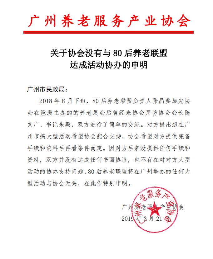 关于协会没有与80后养老联盟达成活动协办的申明