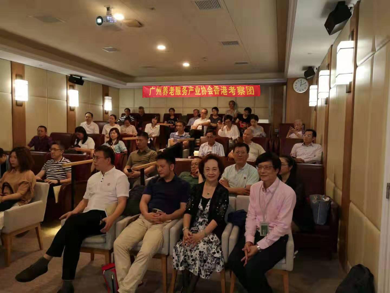 广州养老服务产业协会组团赴港考察养老产业,收获满满
