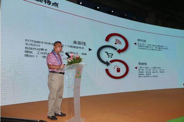 2019年全国(部分省市)老龄服务·产业协会会长联席会议会长高峰论坛
