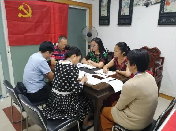 协会党支部召开换届选举会议