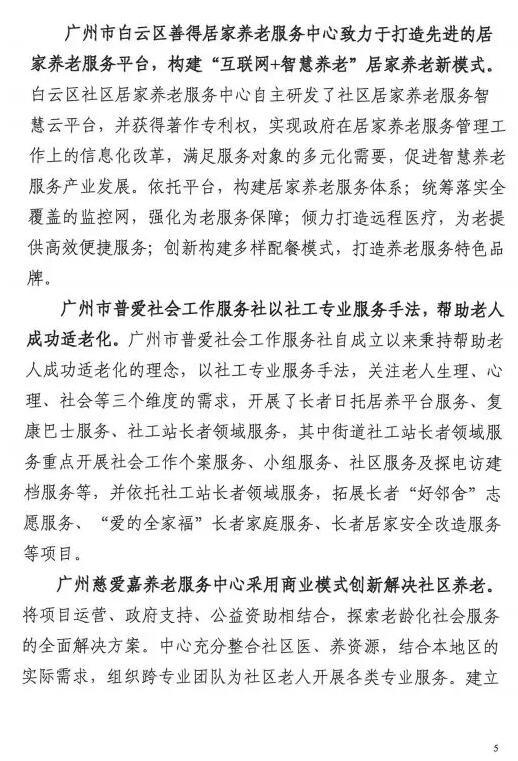 协会受邀参加广州市社会组织联合会新闻发布会,朱毅书记作了发言