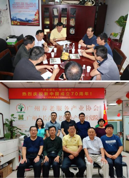 重庆市养老服务协会会长郭小忠一行莅临本协会交流指导