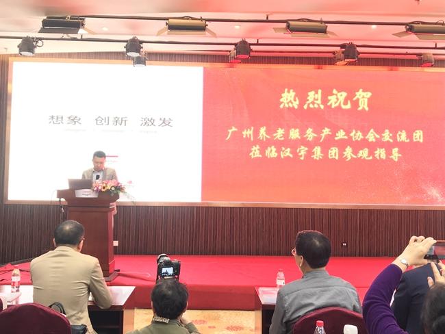 广州亚博体育电竞服务产业协会第79届副会长交流活动走进汉宇集团