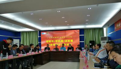 航向新征途!广州养老服务产业协会召开新年座谈会