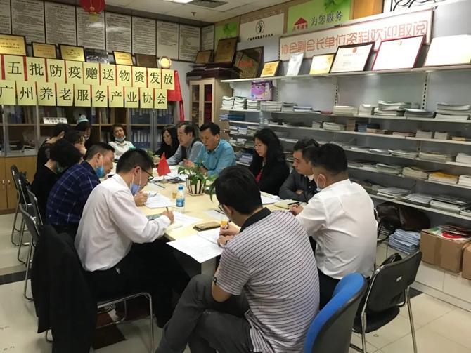 【协会动态】协会2020年第二次副秘书长团队筹备工作会议