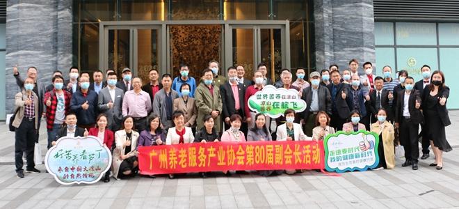 【协会动态】广州养老服务产业协会举行第80届副会长交流活动