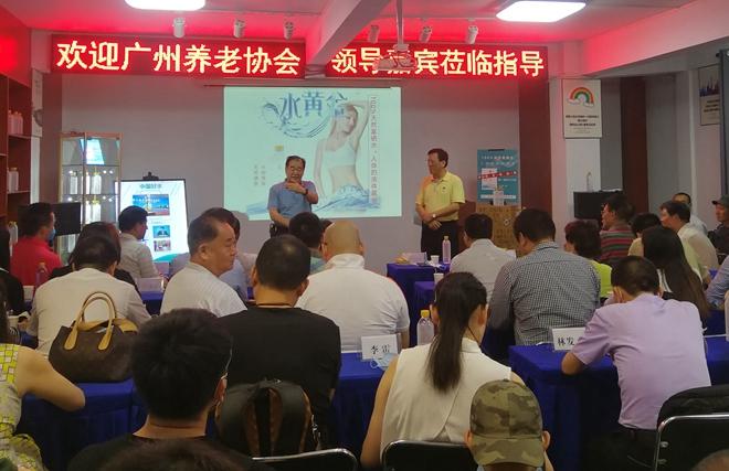 【协会动态】广州养老服务产业协会举行第55届会员活动