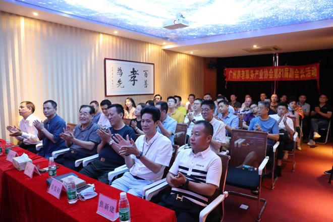 广州养老服务产业协会第81届副会长交流会 暨东莞分会授牌仪式