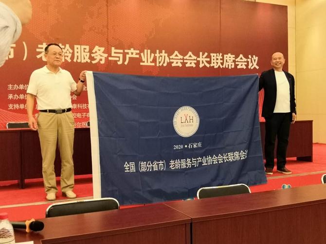第二届全国(部分省市)老龄服务与产业协会联席会议在石家庄顺利召开
