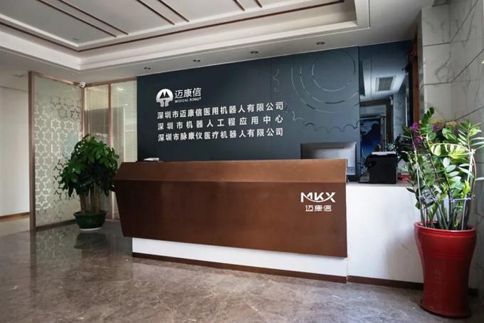 深圳市迈康信医用机器人有限公司(会员单位)