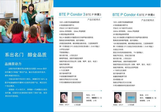 广州市番禺区雅音听力语音康复中心(副会长单位)