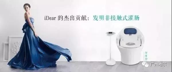 广州地尔肠道健康科技有限公司(副会长单位)