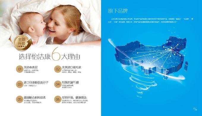 山东日康卫生用品有限公司(副会长单位)