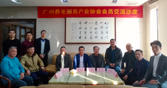 【协会动态】广州养老服务产业协会会员交流沙龙