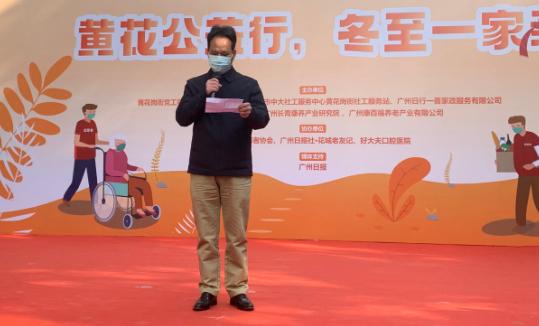 """【协会简讯】""""黄花公益行,冬至一家亲""""社区助老活动"""