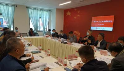 【协会简讯】协会参加广州市人大立法调研座谈会